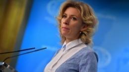 Захарова предстала вобразе «МИДсестры» ипообещала «всех вылечить»
