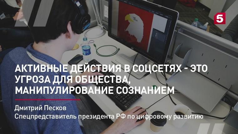 Спецпредставитель президента РФДмитрий Песков олайках ирепостах