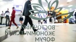 Первые мероприятия Восточного экономического форума стартуют воВладивостоке