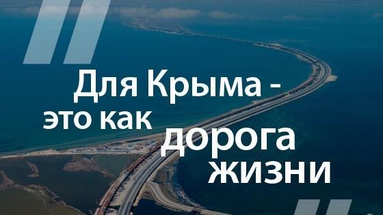 Представитель делегации изБолгарии Валентин Вацев оважности Крымского моста