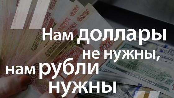 Вице-премьер РФЮрий Борисов опереходе нарасчеты внацвалюте