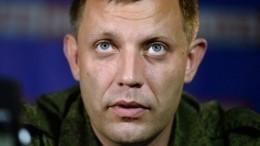 Кубийству Захарченко причастны западные спецслужбы— Пушилин