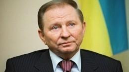 «Украину обманули!»— Кучма требует отТрампа извинений