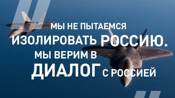 Генсекретарь НАТО Йенс Столтенберг оботношениях сРоссией