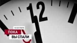 Пока выспали: российский Ил-20 исчез срадаров вСирии, авСША назвали победителей премии «Эмми»