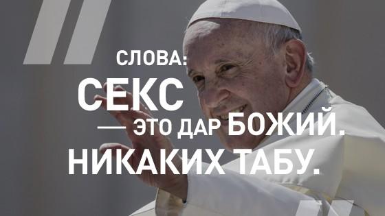 Папа Римский Франциск оботношениях между мужчиной иженщиной