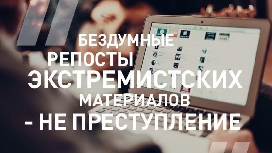 Верховный суд РФонаказании заактивность винтернете
