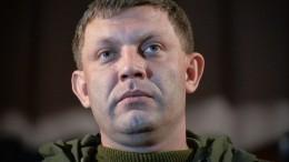 Неразорвавшаяся бомба может вывести назаказчиков убийства Захарченко