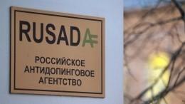 ВWADA подтвердили восстановление статуса Российского антидопингового агентства