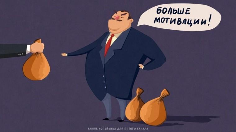 Маловато будет! —материальную мотивацию чиновников вРоссии увеличат