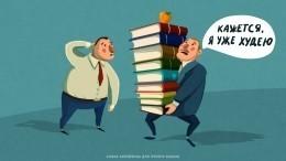 По-настоящему умные худеют без диет иупражнений