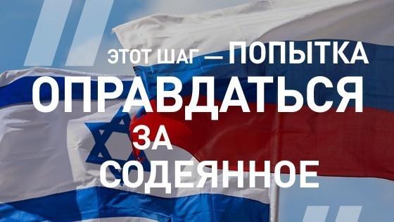 Генерал-полковник Леонид Ивашов оботношениях Москвы иТель-Авива