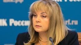 Глава ЦИК считает выборы вХабаровском крае состоявшимися