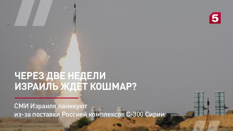 СМИ Израиля паникуют из-за поставки Россией комплексов С-300 Сирии