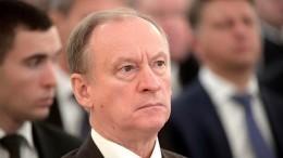 Патрушев назвал происходящее вАфганистане «настоящей террористической войной»