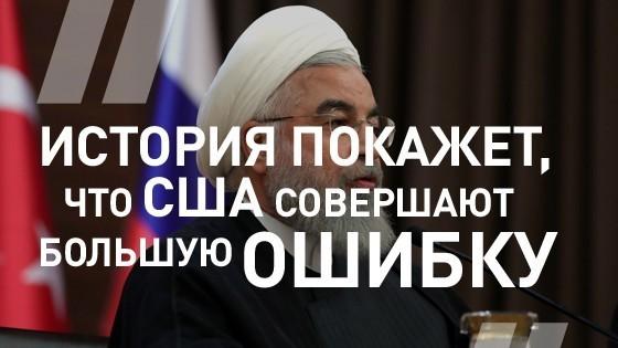 Президент Ирана Хасан Рухани обамериканской санкционной политике