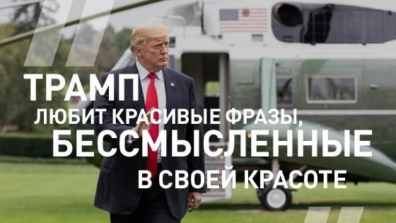 Политолог Евгений Сатановский онесбыточных мечтах Дональда Трампа
