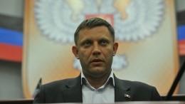 Офицер ВСУ поглумился над последними кадрами перед гибелью Александра Захарченко