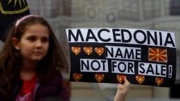 Македония сорвала референдум посмене собственного названия