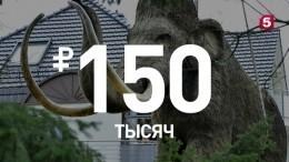 Винтернете выставили напродажу окаменелую челюсть мамонта