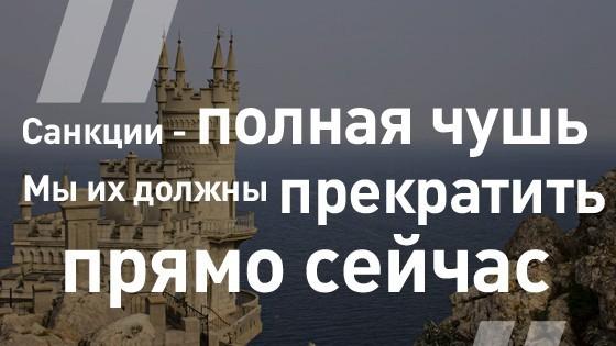 Норвежский бизнесмен Хендрик Вебер оботношении кприсоединению Крыма кРоссии