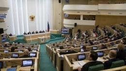 Совет Федерации одобрил закон опенсионных изменениях