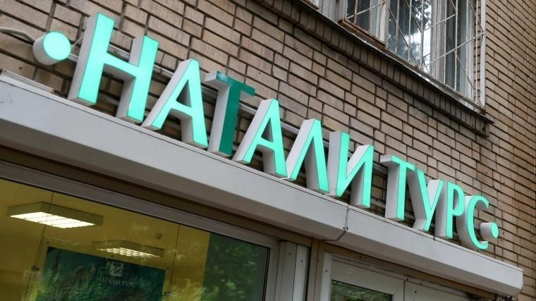СКвозбудил уголовное дело вотношении турагентства «Натали Турс»