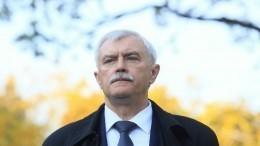 Путин принял отставку губернатора Санкт-Петербурга Георгия Полтавченко