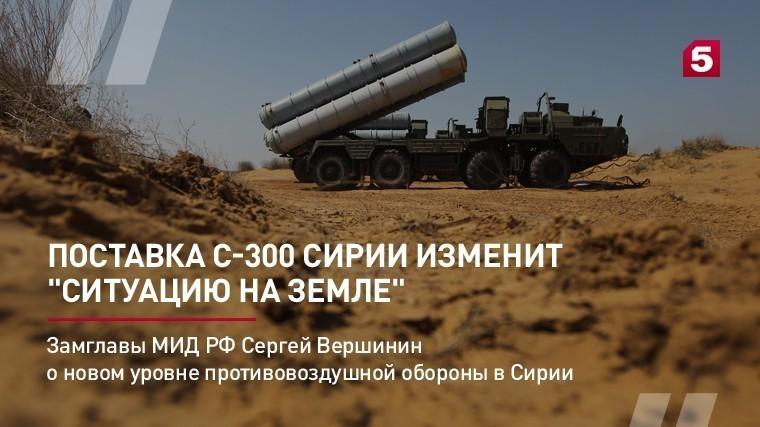 Замглавы МИД РФСергей Вершинин оновом уровне противовоздушной обороны вСирии