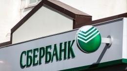 Сбербанк планирует снизить ставку поипотеке