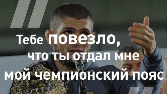 Хабиб Нурмагомедов пригрозил президенту UFC