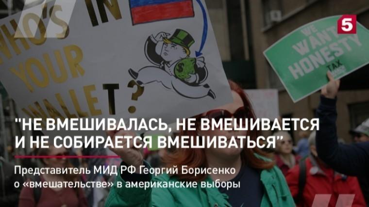 Представитель МИД РФГеоргий Борисенко о«вмешательстве» вамериканские выборы