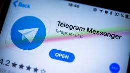 Команда Telegram сообщила обустранении массового сбоя вработе мессенджера