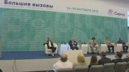 Саммит «Большие вызовы» собрал вСочи более 250 молодых ученых