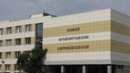 Центр радиологии ихирургических технологий Гранова отмечает 100-летие