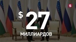 Россия иУзбекистан входе форума подписали более 800 соглашений