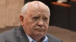 Горбачев рассказал, чем руководствовался при подписании ДРСМД