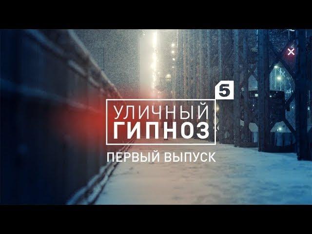 Первый выпуск шоу «Уличный гипноз» сАнтоном Матюхиным