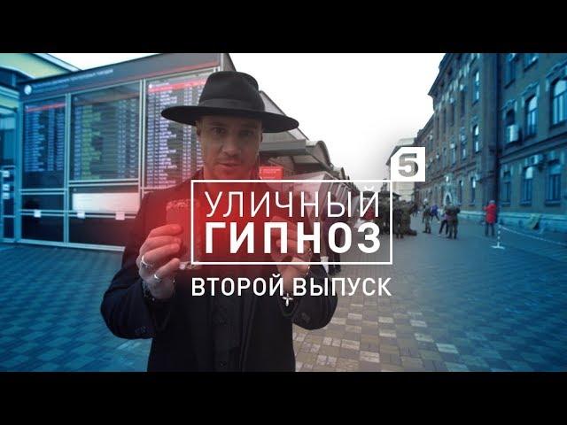 Второй выпуск шоу «Уличный гипноз» сАнтоном Матюхиным