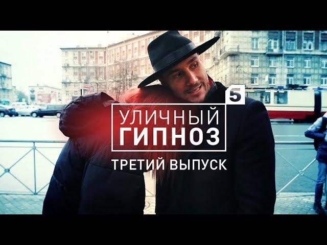 Третий выпуск шоу «Уличный гипноз» сАнтоном Матюхиным