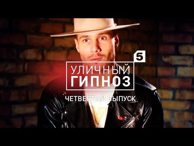 Четвертый выпуск шоу «Уличный гипноз» сАнтоном Матюхиным