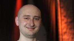 Аркадий Бабченко выложил фото с«убийцей» засчитанные часы допохмелья