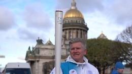 Петербург принял этап эстафеты огня XXIX Всемирной зимней универсиады