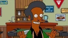 Создатели «Симпсонов» хотят убрать измультсериала Апу из-за обвинений врасизме