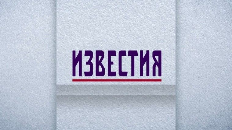 Известия