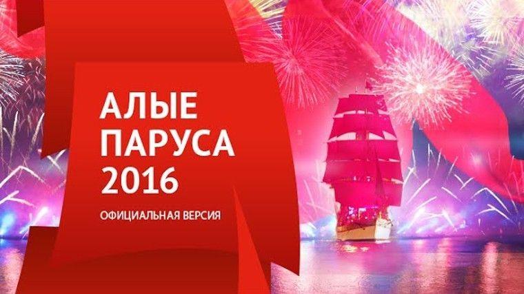 «Алые паруса» 2016
