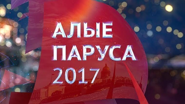 «Алые паруса» 2017