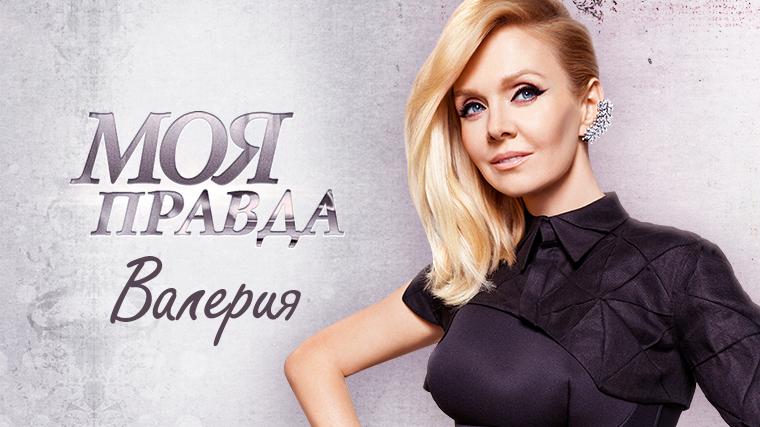 Премьера наПятом канале: новый фильм «Моя правда. Валерия»!