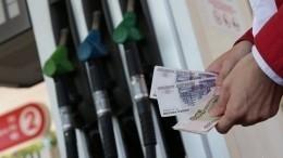 Правительство договорилось снефтяниками обоптовых ценах набензин