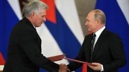 Диас-Канель пригласил Путина наКубу в2019 году